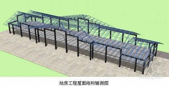 [浙江]铁路站房钢结构工程施工方案