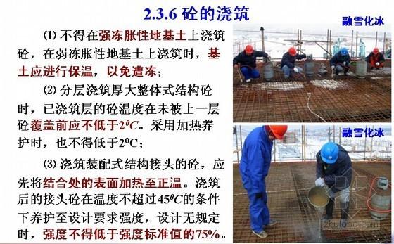 冬雨期施工技术措施(土木工程施工讲义第23讲)