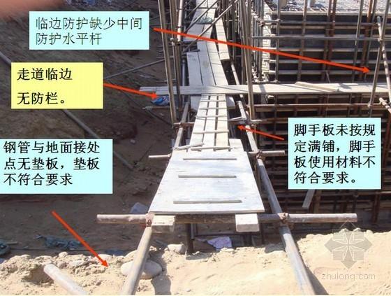 建筑工程施工现场脚手架安全管理培训(附图)