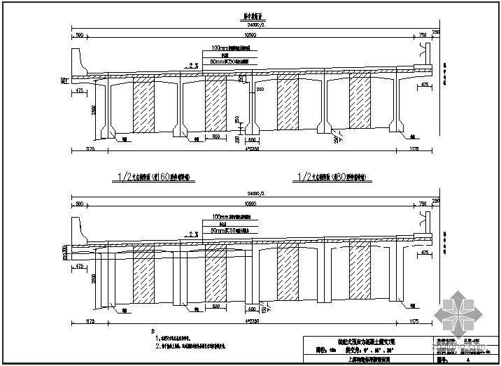装配式预应力混凝土简支T梁上部构造通用图[跨径:40m,桥面宽度:整体式路基24.5m]