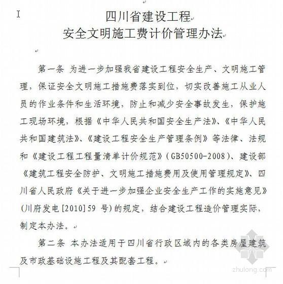 四川省建设工程安全文明施工费计价管理办法(2011)