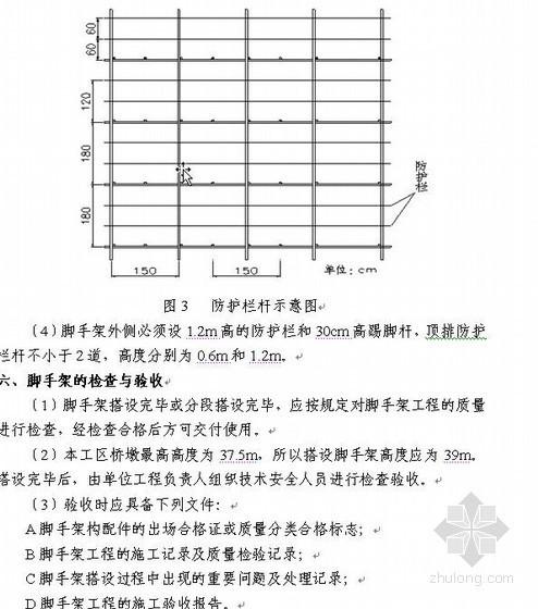 沈丹铁路客运专线工程某标段桥墩脚手架专项方案