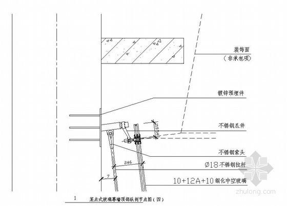 某点支式玻璃幕墙顶部纵剖节点图(四)