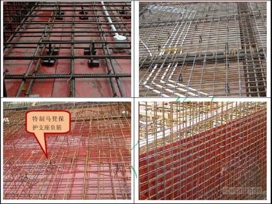 建筑工程工序样板示例做法(10个分项工程)