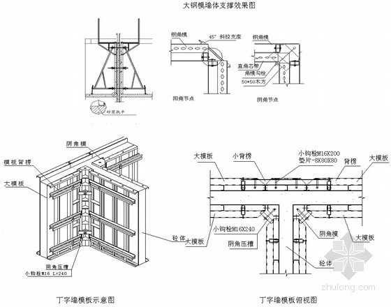 [北京]职工宿舍楼模板施工方案(大钢模板、多层板)