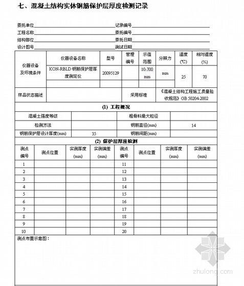 [哈尔滨]钢筋保护层厚度检测报告