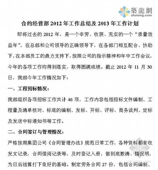 合约经营部2012年工作总结及2013年工作计划