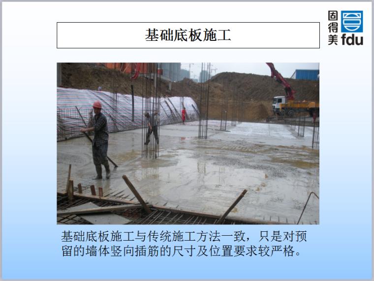 地下车库叠合板施工工艺介绍