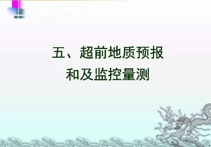 图文|隧道工程施工宝典_122