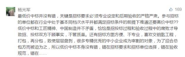 """人民日报:""""最低价中标""""不改,谈什么工匠精神、中国制造!_4"""