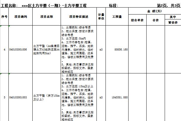 [广东]2018某城地块开发土方平整工程量清单实例(图纸)_6