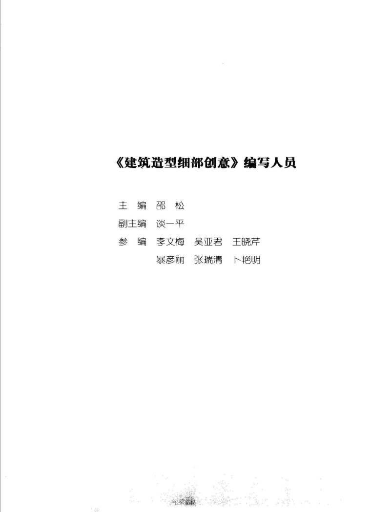 建筑细部创意丛书:建筑造型细部创意 邵松