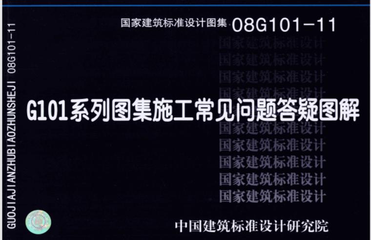 08G101-11+G101系列图集施工常见问题答疑图解