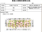 桩基工程桩位验收记录表格(竣工图)