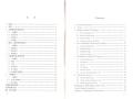 民用建筑太阳能光伏系统应用技术规范(JGJ203-2010)