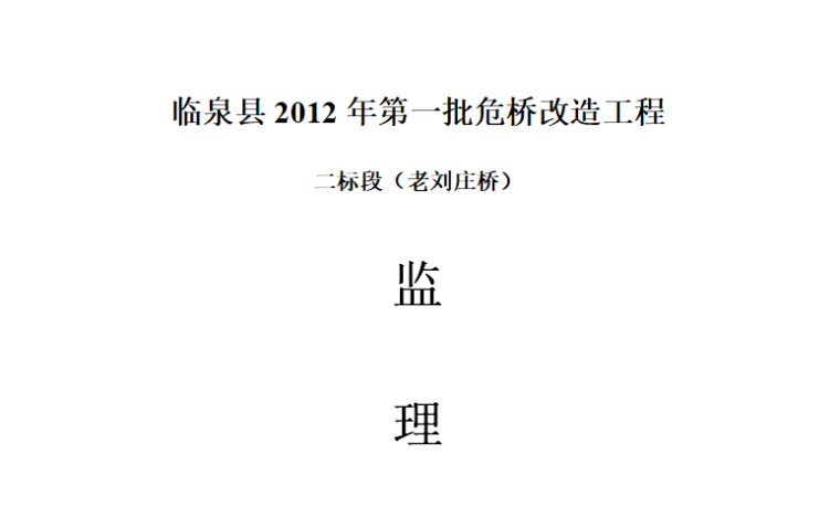 [桥梁]临泉县危桥改造加固工程监理工作总结报告