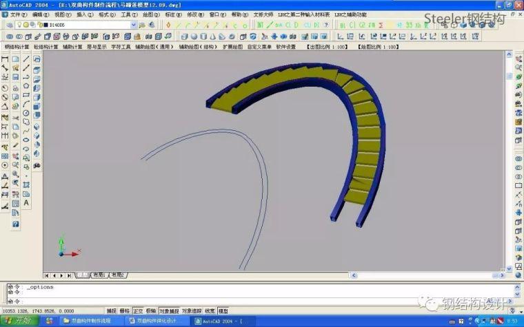 双曲钢构件深化设计和加工制作流程(多图,建议收藏)_29