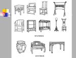 室内家具与陈设