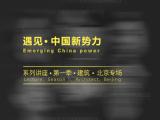 «遇见中国新势力»系列讲座(建筑,北京专场)