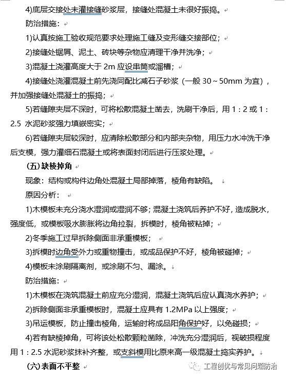 建筑工程质量通病防治手册(图文并茂word版)!_37