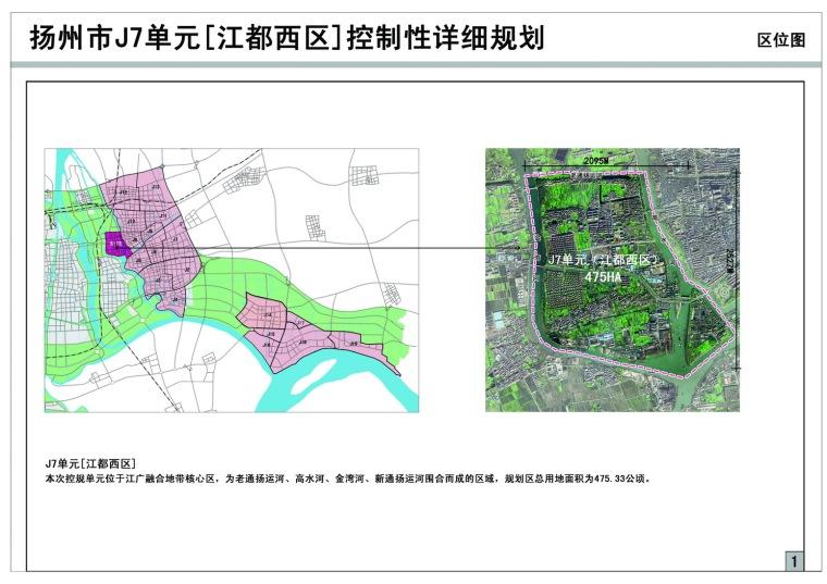 扬州市J7单元控制性详细规划-144a7106a59842e3ae0933e6a55525f5.jpg