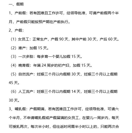 最全的房地产开发公司管理制度员工手册._7