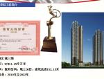 【中天】鲁能城二期项目施工总承包工程项目策划书(共88页)