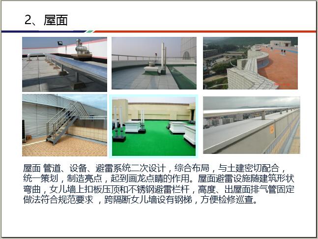 机电设备安装质量创优策划(图文并茂)
