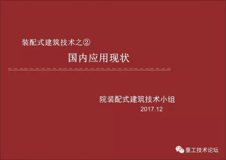 装配式建筑技术之②--国内应用现状PPT版_1