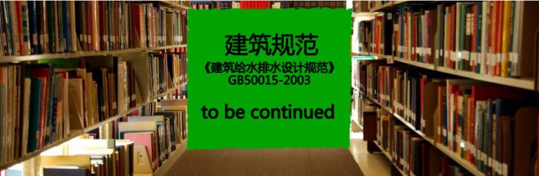 免费下载《建筑给水排水设计规范》GB50015-2003 PDF版