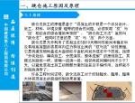 某大型综合体项目地下室跳仓法施工方案介绍