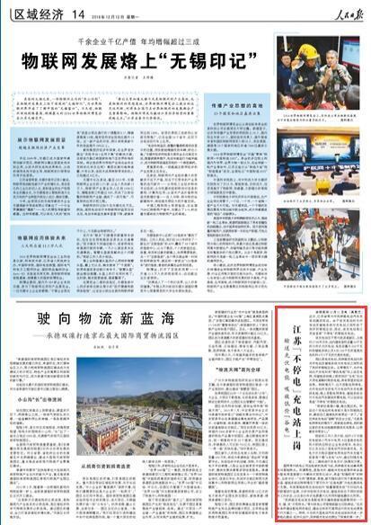 """人民日报:江苏""""不停电""""充电站上岗"""