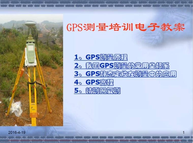 GPS测量培训电子教案