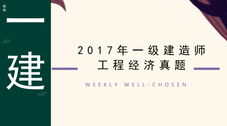 2017年一级建造师工程经济真题(35页)