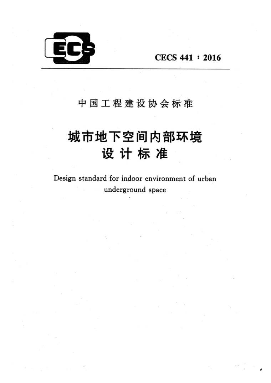 CECS441-2016城市地下空间内部环境设计标准附条文