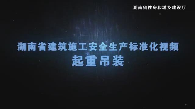 湖南省建筑施工安全生产标准化系列视频—起重吊装