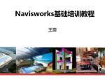 BIMNavisWorks培训(42页PPT)