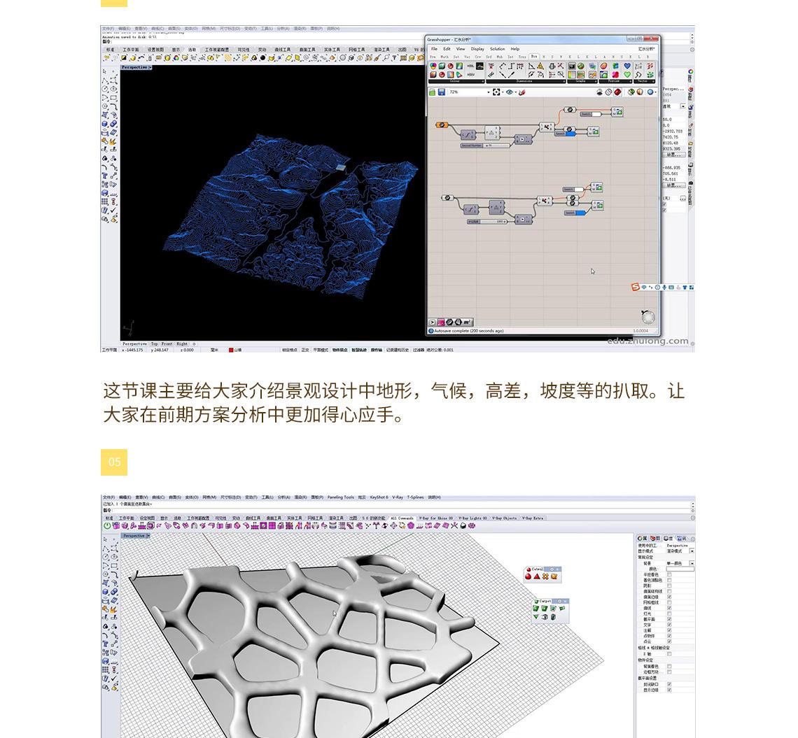 景观Rhino参数化辅助设计