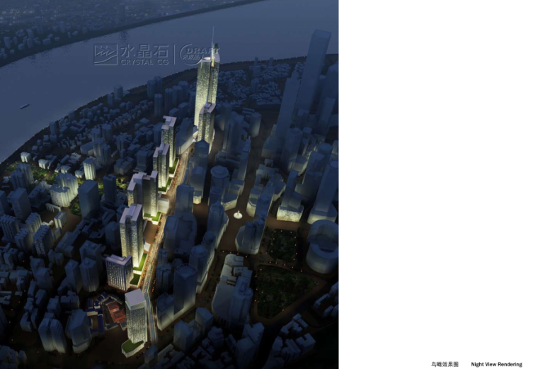 重庆解放碑金融商务街区总体规划设计文本