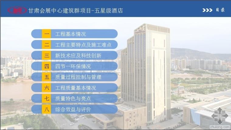 甘肃会展中心建筑群项目五星级酒店汇报