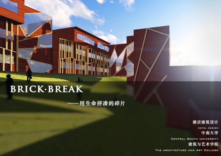 brick·break—用生命拼凑的碎片[酒店建筑设计_1