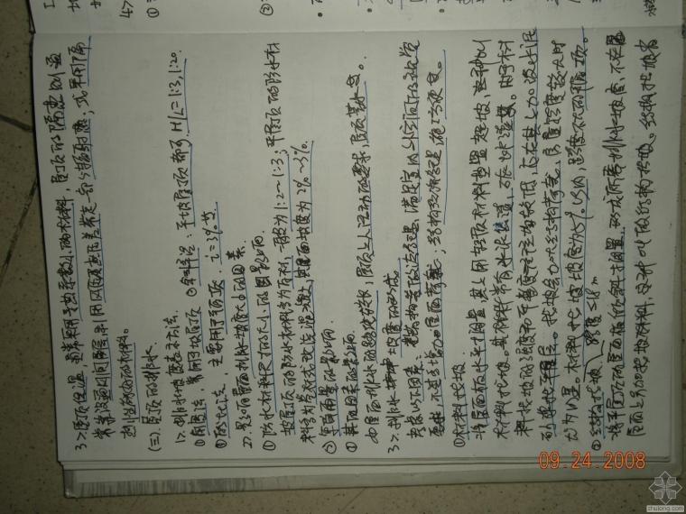 建筑构造复习资料(重点笔记+华工课堂拍摄笔记)_22