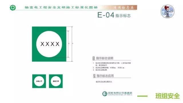 【多图预警】安全文明施工标准化图册|PPT_43
