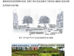 """[四川]""""海绵城市""""城乡规划专项设计详细解读文本(附规划图则+植物名录)"""