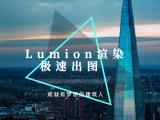 Lumion建筑表现极速出图精品课