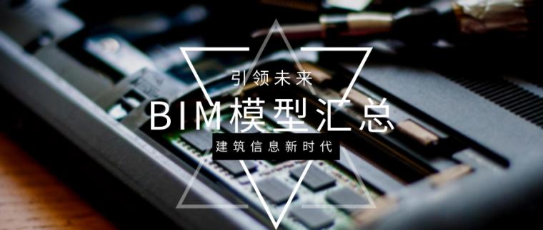 28套Revit模型BIMer必备合集
