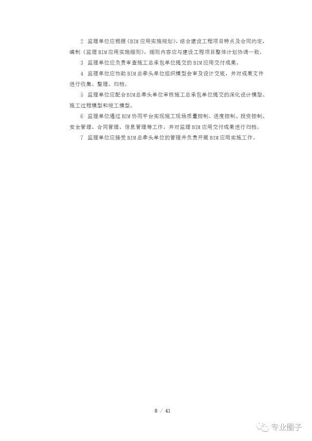 关于征求对成都天府新区直管区BIM应用管理规定意见和建议的通知_13