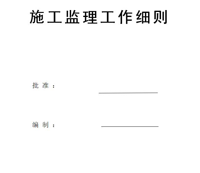 某电器厂工程监理细则(共92页)_2