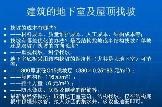 [行业知识]建筑工程成本控制与结构设计在控制成本中的作用(多_47