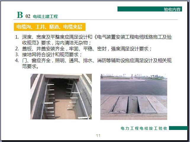 电力工程电缆竣工验收及资料管理(附多图)